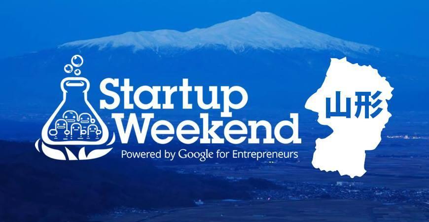 Startup Weekend Yamagata 第一回