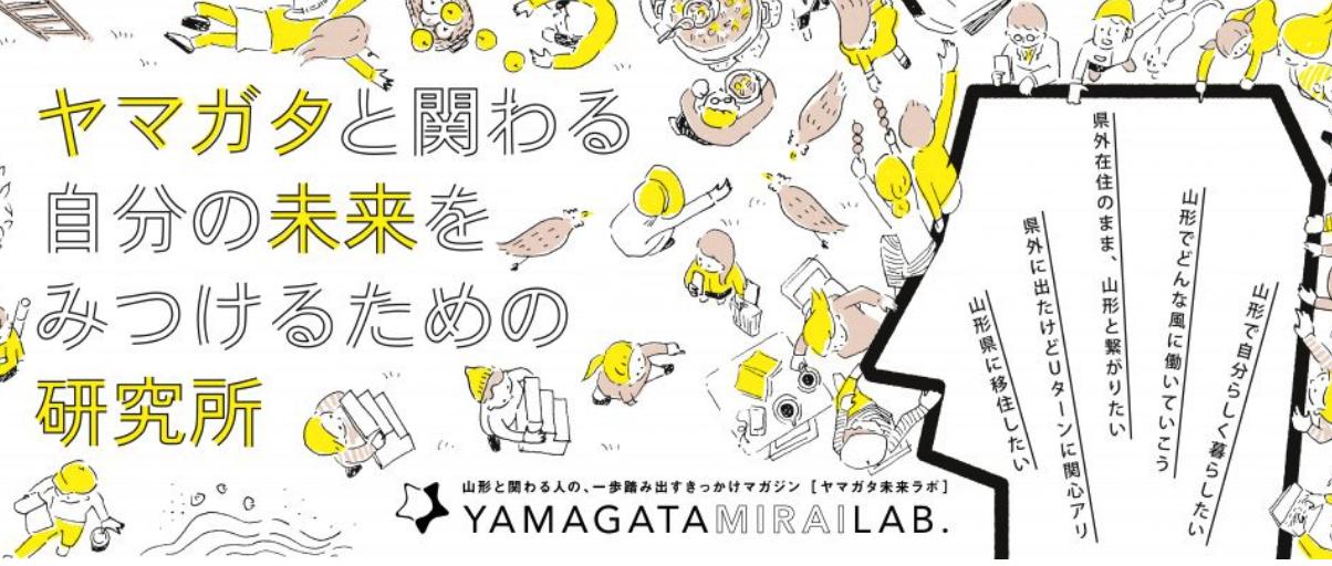 ヤマガタ未来Labさん掲載して頂きました