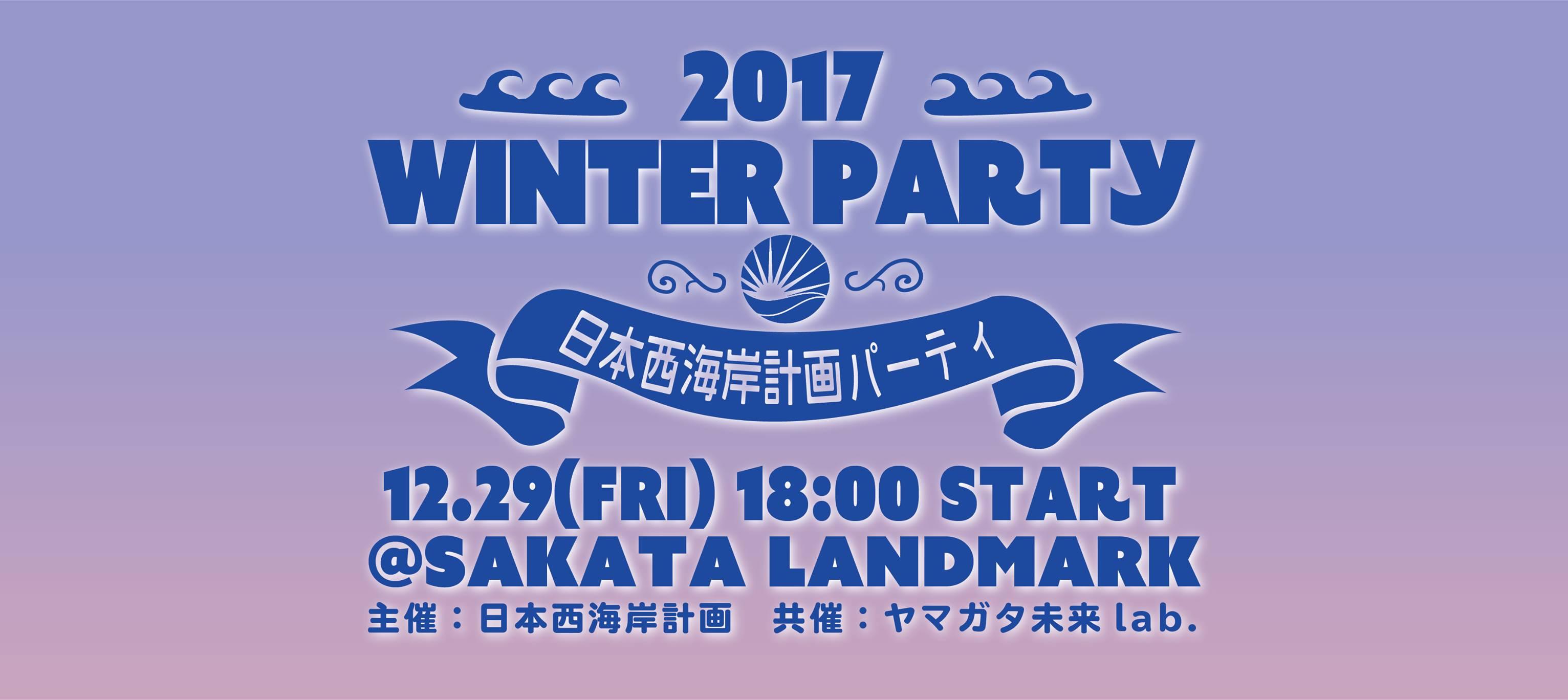 日本西海岸計画2017ウィンターパーティーのお知らせ