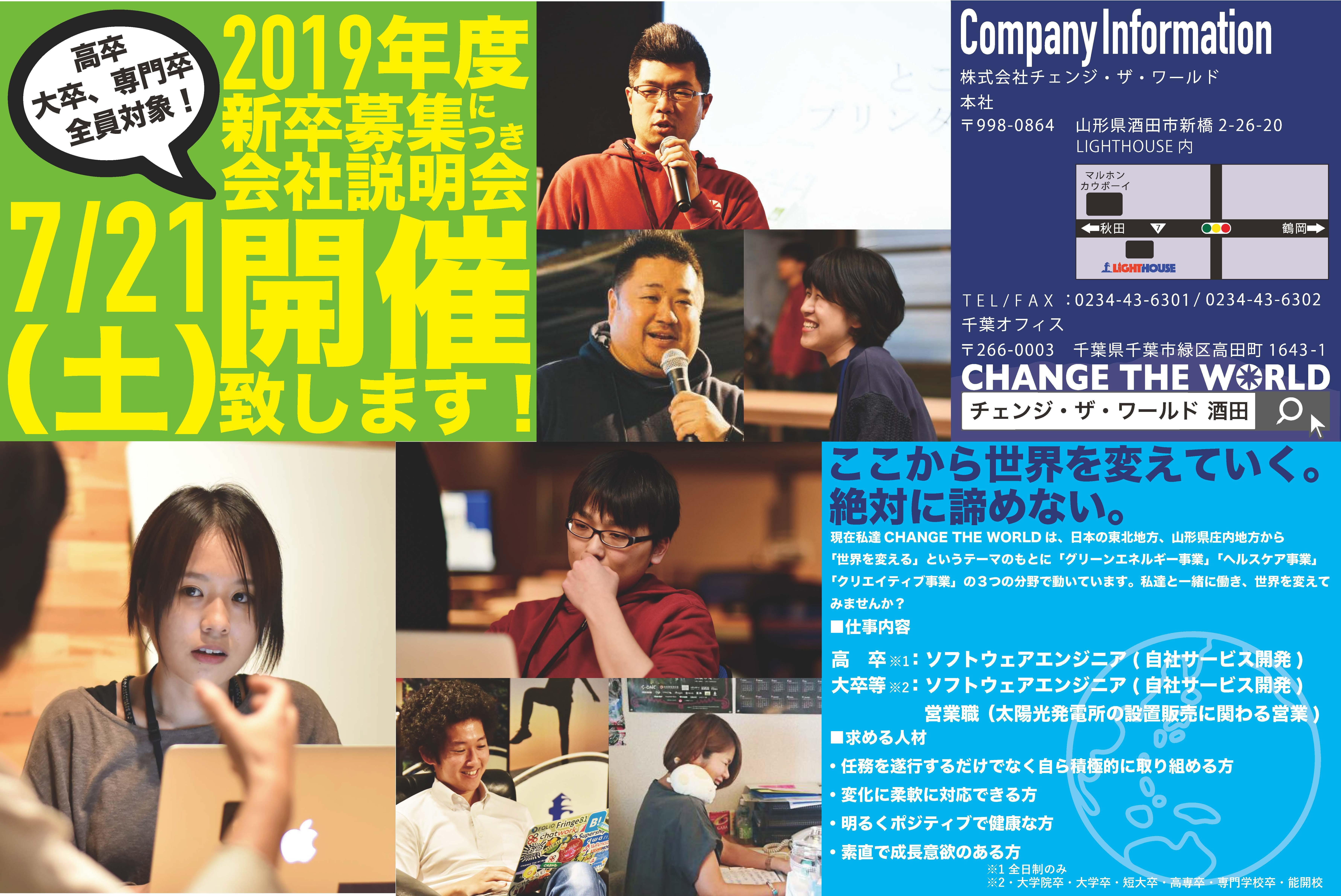 【19卒向け】7/21企業説明会を実施します