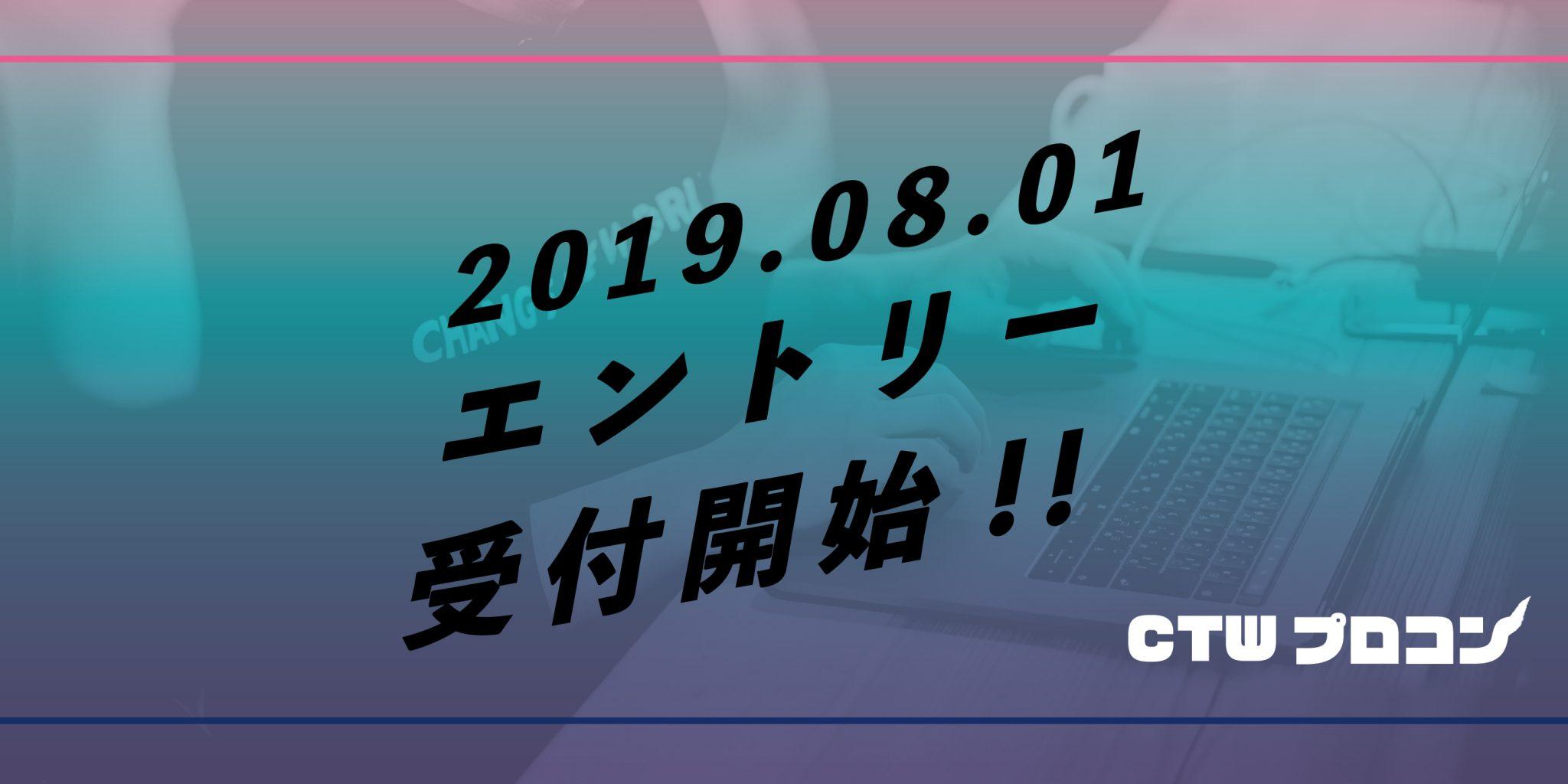 【学生向け】プログラミングコンテストエントリー受付開始!
