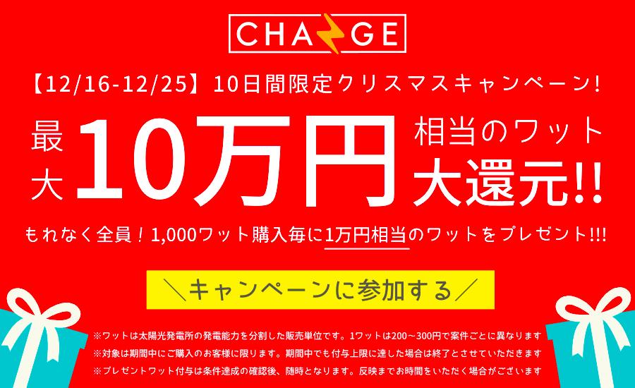 【CHANGE】10日間限定のクリスマスキャンペーン実施します!