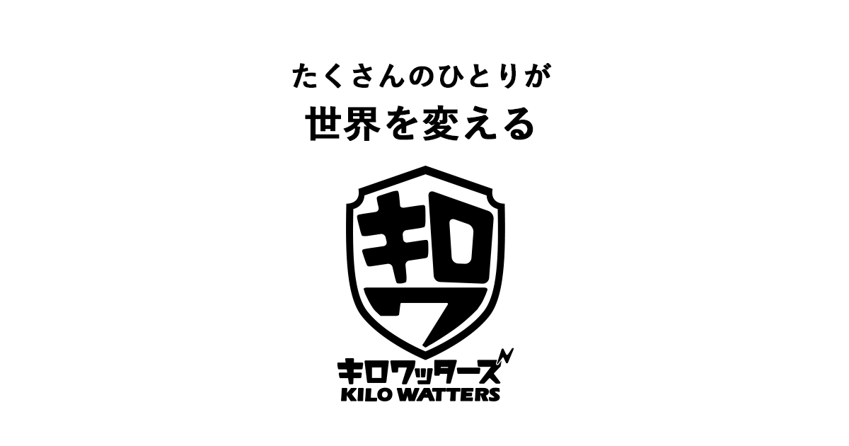 【記念キャンペーン開催】再エネ普及に貢献するオーナー様へ感謝を込めて新制度『キロワッターズ』設立
