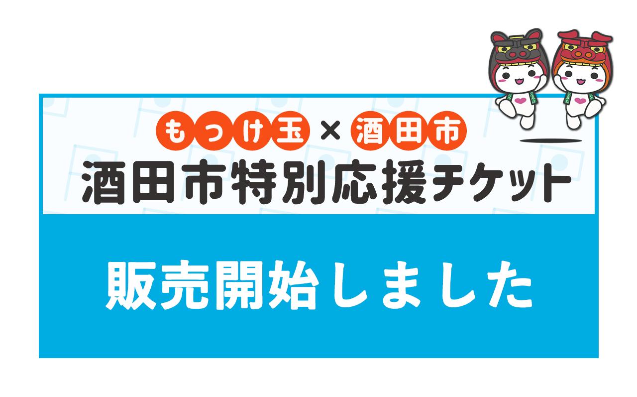 【もっけ玉】「酒田市特別応援チケット」販売開始