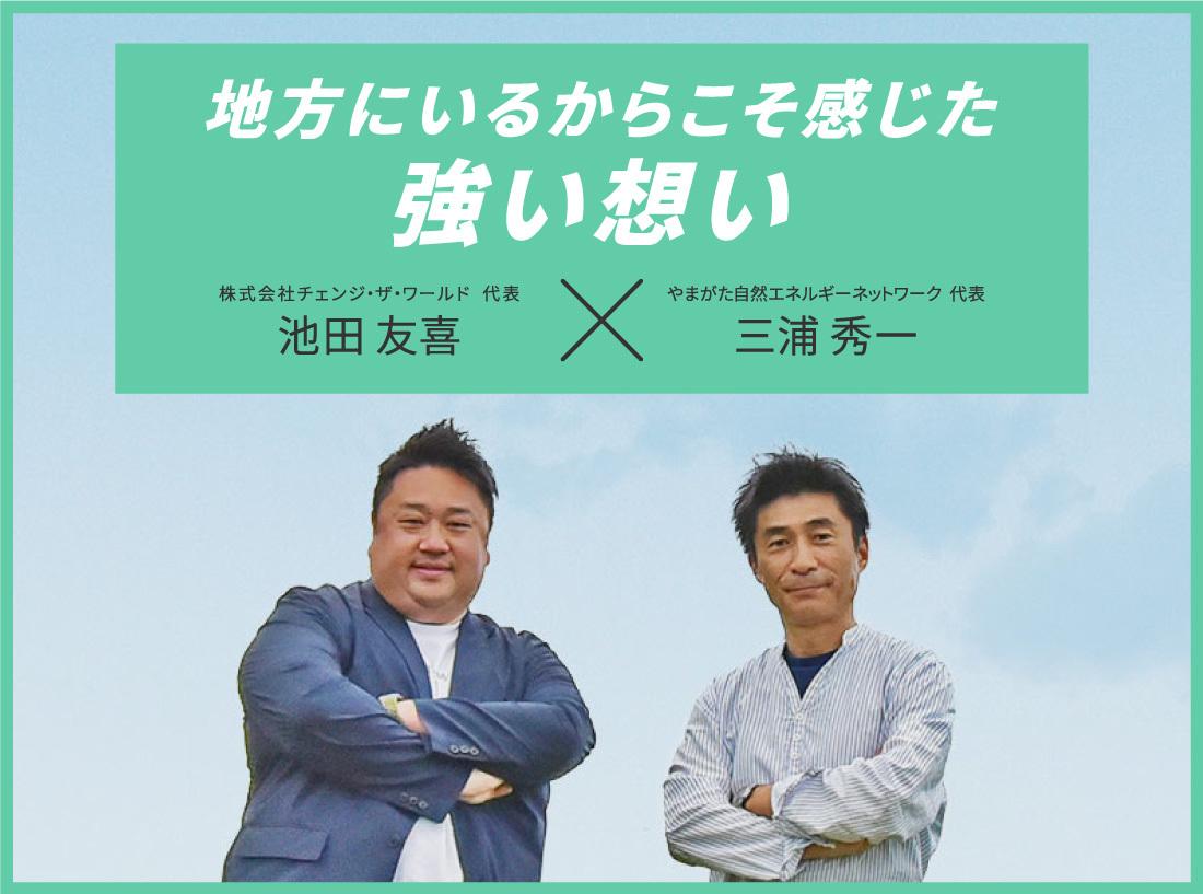 【環境の日特別対談】やまがた自然エネルギーネットワーク代表 三浦秀一氏と弊社代表 池田友喜との対談が実現しました