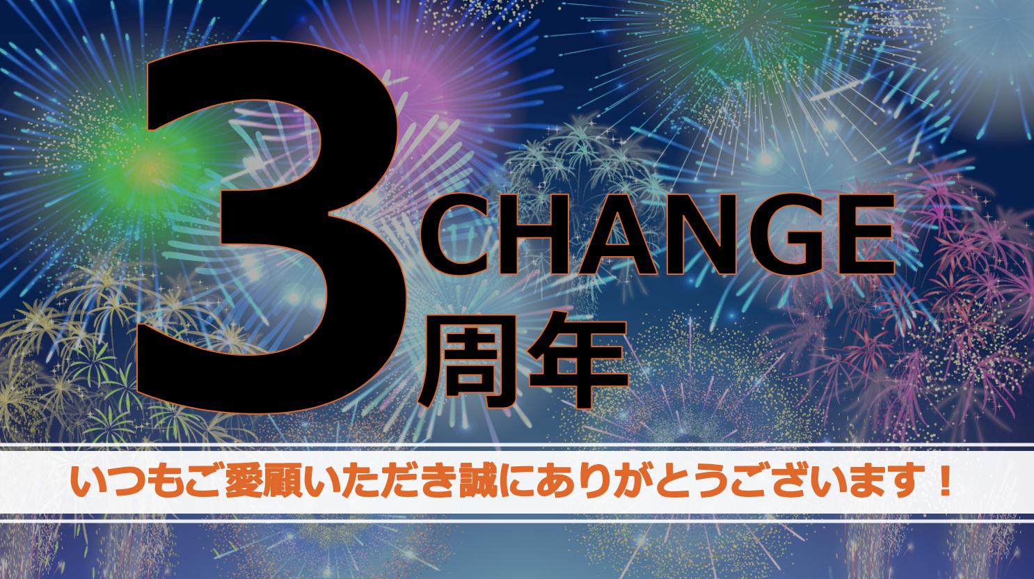 2020/7/21 CHANGE(チェンジ)サービス開始から3周年