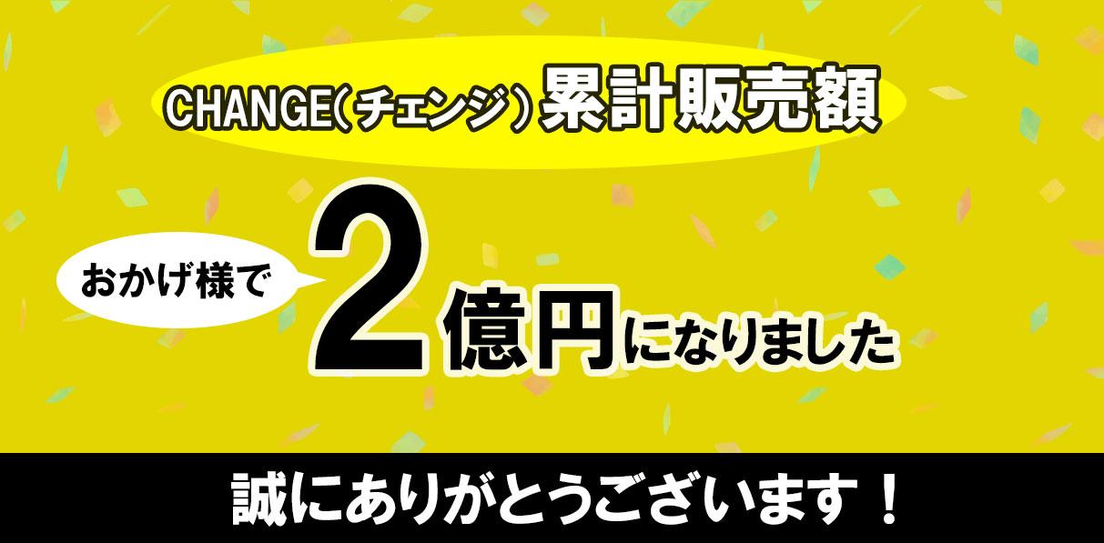 CHANGE(チェンジ)  累計販売金額2億円を超えました
