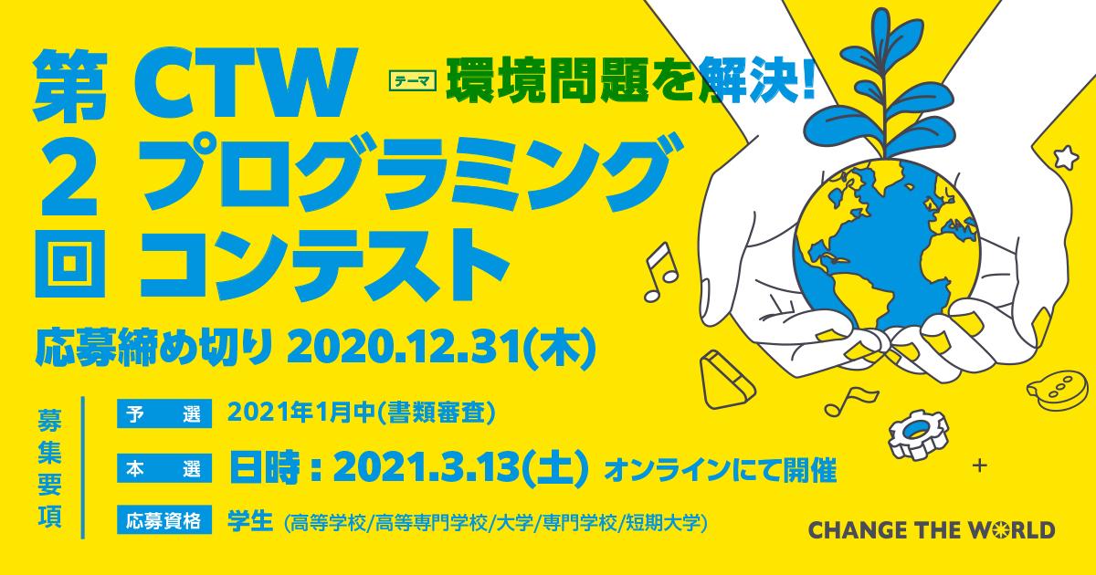【学生向け】「第2回 CTWプロコン」開催決定!