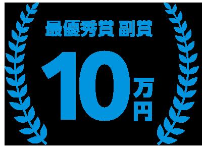 最優秀賞 副賞 賞金10万円