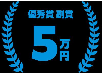 優秀賞 副賞 賞金5万円