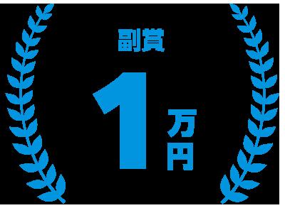 入賞 副賞 賞金1万円