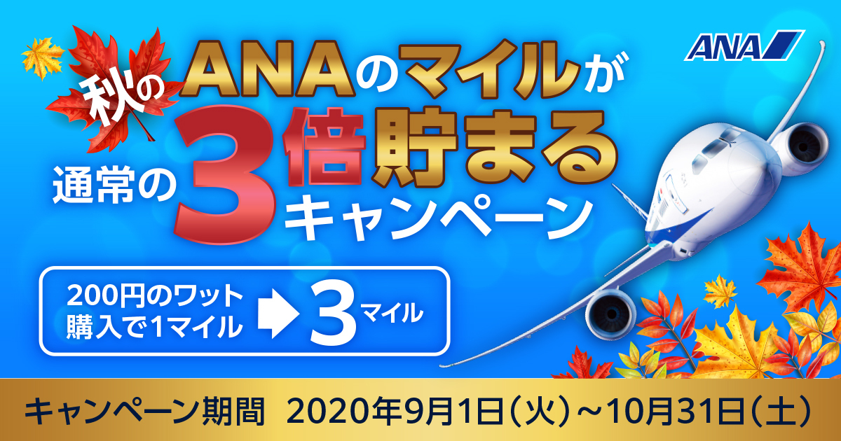 【CHANGE(チェンジ)】「ANAのマイルが通常の3倍貯まるキャンペーン」開催中!