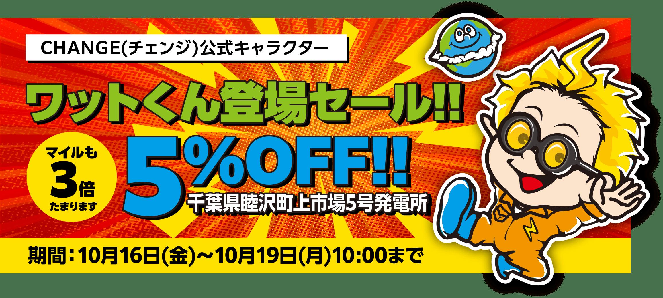 【CHANGE(チェンジ)】公式キャラクター「ワットくん」登場記念!新案件を5%OFFで販売!
