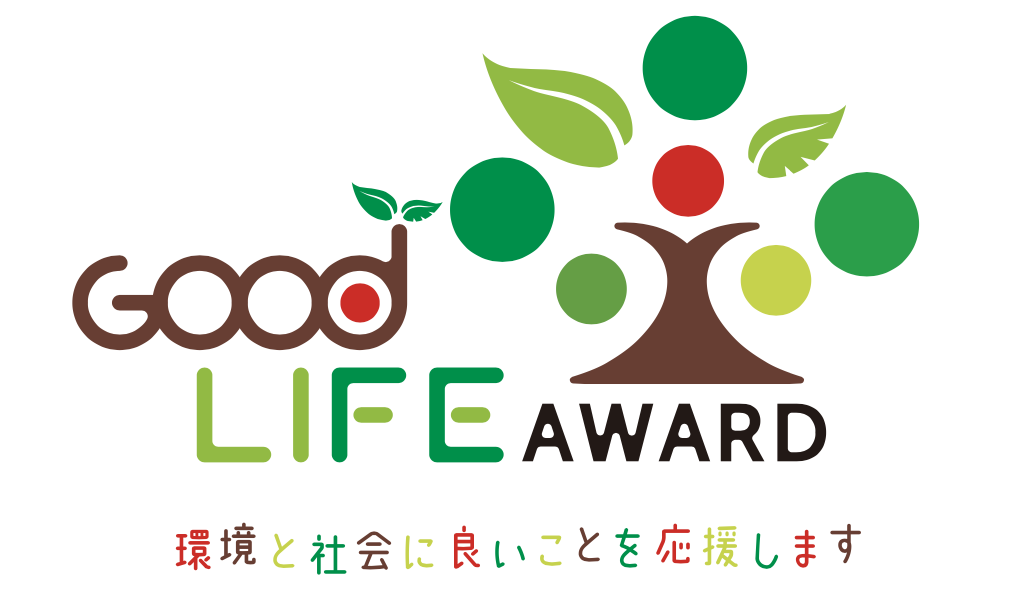 「環境省 グッドライフアワード」実行委員会特別賞を受賞!
