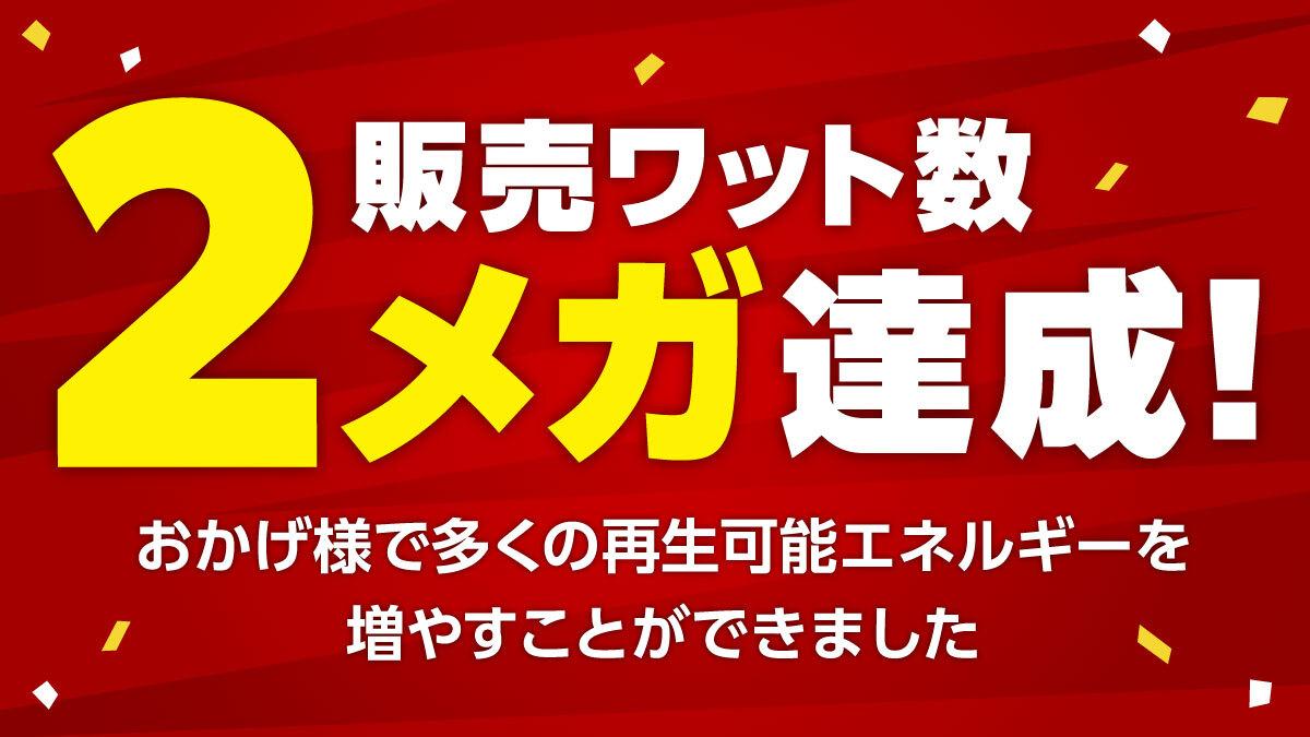 【CHANGE(チェンジ)】販売ワット数2メガ達成!