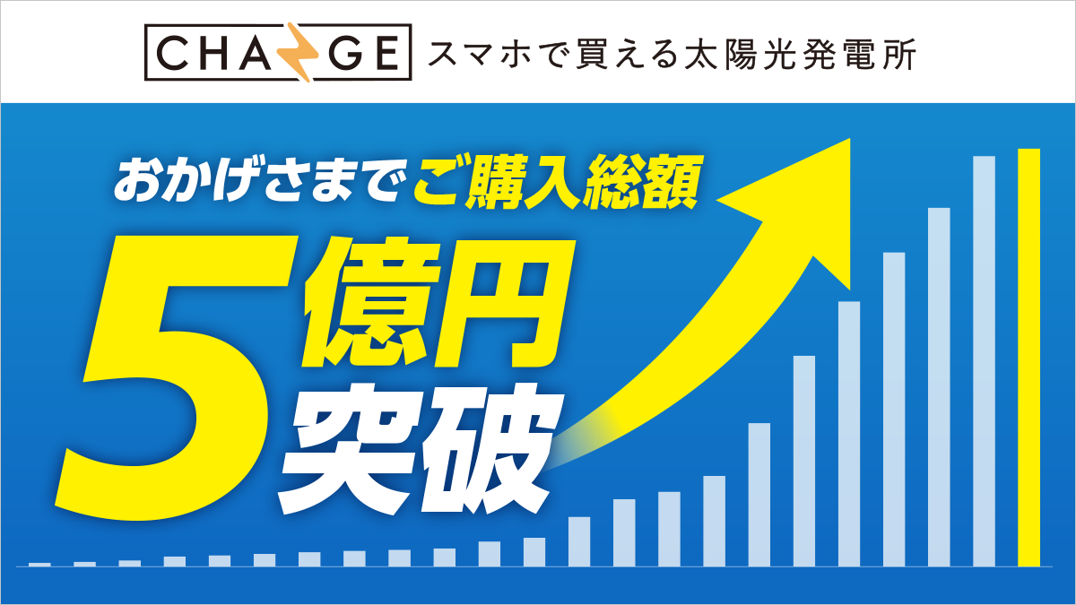 【CHANGE(チェンジ)】おかげさまで、ご購入総額5億円を突破いたしました。