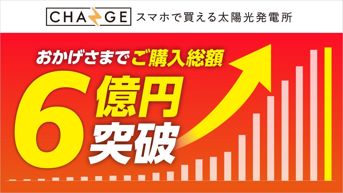 【CHANGE(チェンジ)】おかげ様で、ご購入総額6億円を突破!