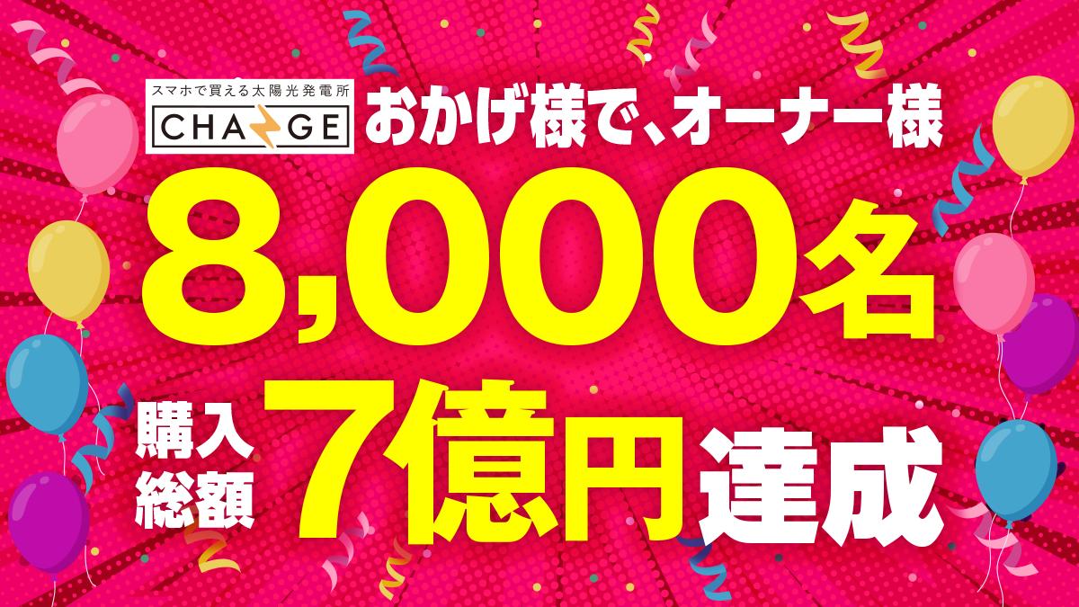 【CHANGE(チェンジ)】会員様8,000名・購入総額7億円を達成!