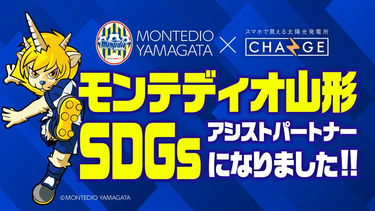 株式会社チェンジ・ザ・ワールドは、モンテディオ山形と「SDGsアシストパートナー」契約を締結しました。
