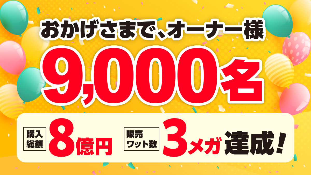 【CHANGE(チェンジ)】おかげさまでオーナー様数9,000名、購入総額8億円、販売ワット数は3メガワットを突破!
