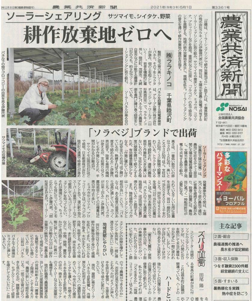 農業共済新聞様より掲載いただきました。