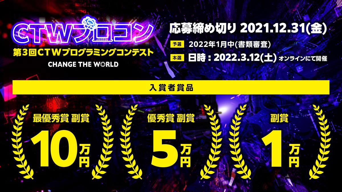 【学生向け】「第3回 CTWプロコン」開催決定!