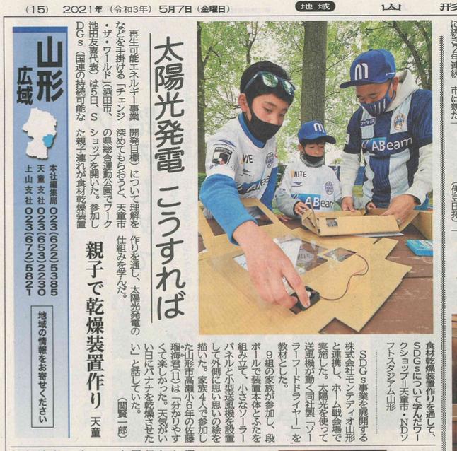 【CHANGE(チェンジ)】山形新聞様にご掲載いただきました。