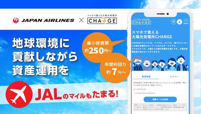 JALマイレージプログラム提携のお知らせ