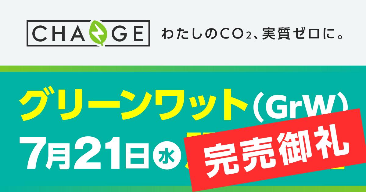 新サービス『グリーンワット』 が販売開始から約14時間で完売しました!