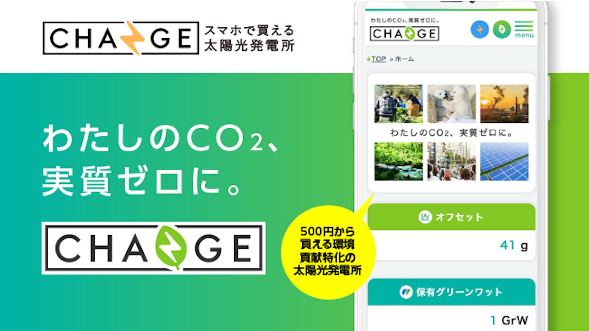 自分が排出したCO2を削減!「セルフカーボンオフセット」実現を目指した新サービス『グリーンワット』販売開始