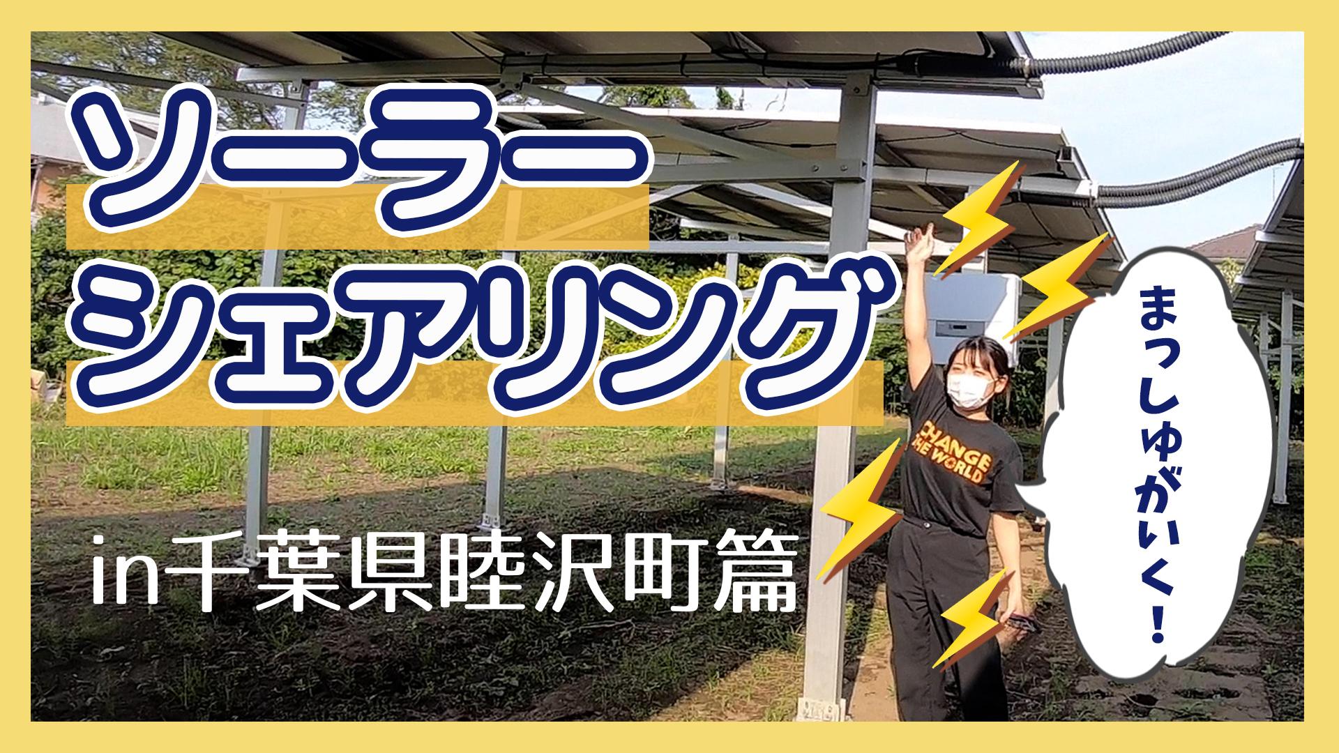 【まっしゅがいく!太陽光発電所ツアー】 ソーラーシェアリング in 千葉県睦沢町篇を公開!